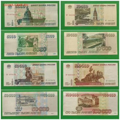 Продам банкноты РФ без модификации и  1995, 2001 - 20200901_120403