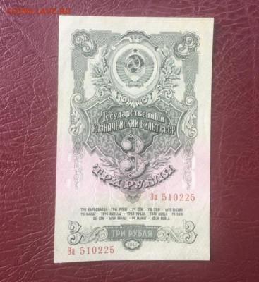 3 рубля 1947 года 15 лент. UNC. 30.10.2020 в 22:00 - 7CD6B793-1333-43CD-B1C7-5C127E5AB63F