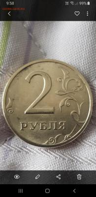2 рубля 1997 года штемпель - Screenshot_20201026-095857_Gallery