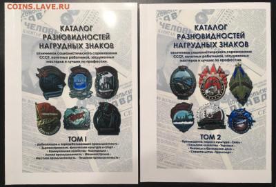 Каталоги по фалеристике (медали, награды, знаки), фикс - рабочие_знаки