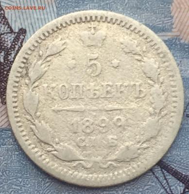 5 копеек 1899 года СПБ до 30 октября 23:00 мск - 5 коп 1899 (1).JPG