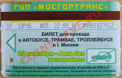 "Новинки московского метро и ГУП ""Мосгортранс"" (проезд) - IMG_0612"