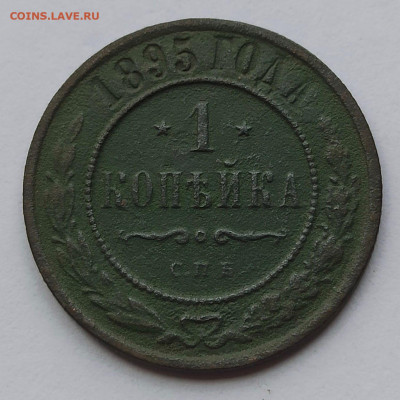 1 копейка 1895 года - 7_2-hnWkNLc