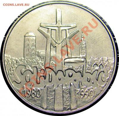 D06 Польша 10.000 злотых 1990 Солидарность до 28.09 в 22°° - D06 Solidarnost_1