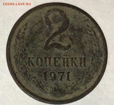 Монеты другой металл или чистка просто? - 3FCB037C-F8AE-4322-B410-B284A207E074