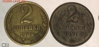 Монеты другой металл или чистка просто? - 585A4106-B90E-48FE-B968-2B0B1D135CC2