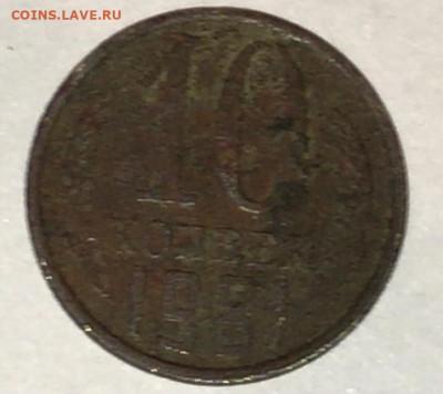 Монеты другой металл или чистка просто? - C354A872-E32D-4DE6-B69E-4F5CFDB16C4C