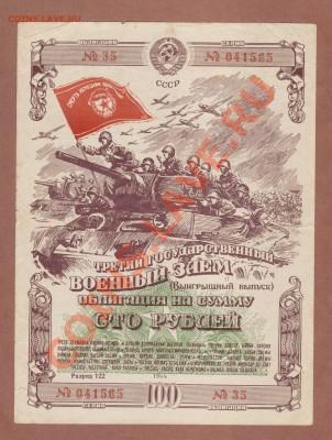 ОБЛИГАЦИЯ. 100-РУБ.1944.--ДО.27.09.11-21:30 МСК. - ОБЛИГ. 100-РУБ. 1944.