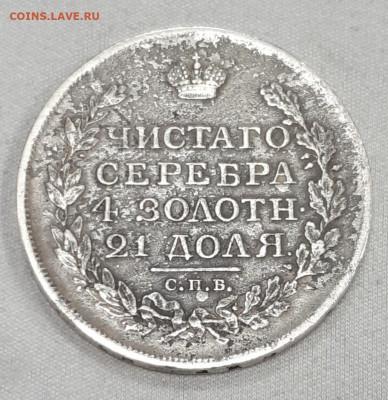 Рубли 1817 и 1877г.г. Определение подлинности - 20201102_090928