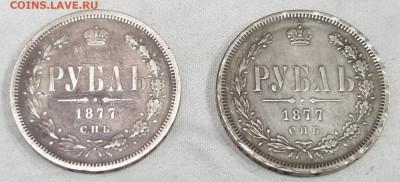 Рубли 1817 и 1877г.г. Определение подлинности - 20201102_093201