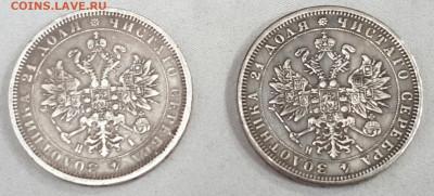 Рубли 1817 и 1877г.г. Определение подлинности - 20201102_093142