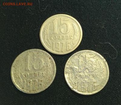 15 Копеек 1976 года. - 222