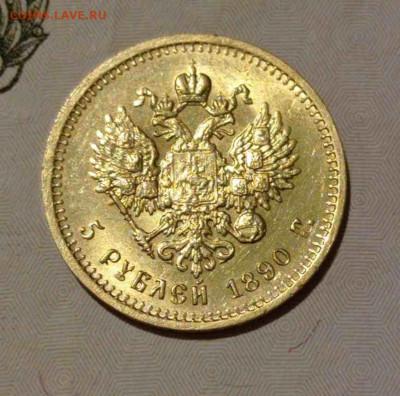 5 рублей 1890 год золота - IMG-20201102-WA0044zz