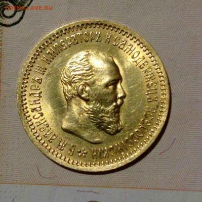 5 рублей 1890 год золота - IMG-20201102-WA0048zz