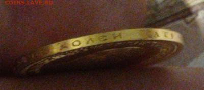 5 рублей 1890 год золота - IMG-20201102-WA0052zz