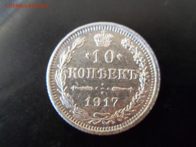 10 копеек 1917г. - 2