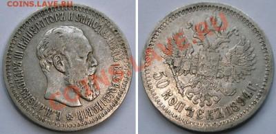 50 копеек 1894 г - весьма приятная - 0,5-1894