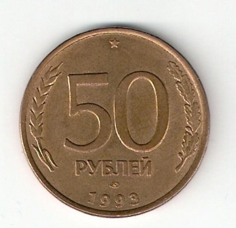 50 рублей 1993г. - 51