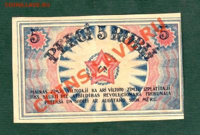 Латвия, 5 Рублей 1919 (25.09) - %20008~1.JPG