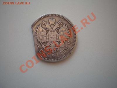 один рубль 1898 г. - 1898 г. 2