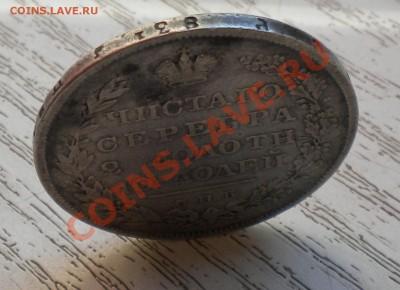 Полтина 1831год - DSCN7090