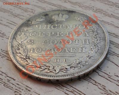 Полтина 1831год - DSCN7086