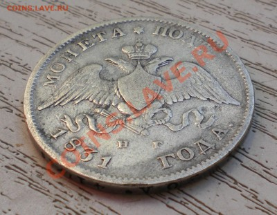 Полтина 1831год - DSCN7085