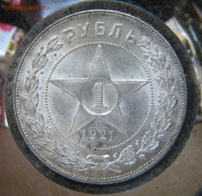Рубль 1921 АГ  5.11.2020 22:15 - 005.JPG