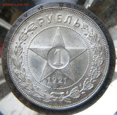 Рубль 1921 АГ  5.11.2020 22:15 - 024.JPG