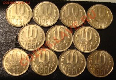 10 копеек 1961г. 10 штук. Штемпельные. До 25.09. 21:00 - DSC03002.JPG