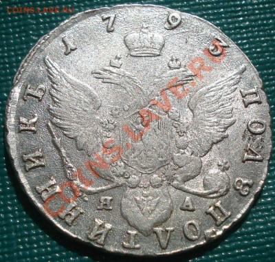 Полуполтинник 1793 - DSC05150.JPG