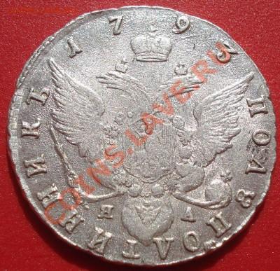 Полуполтинник 1793 - DSC05169.JPG