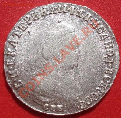 Полуполтинник 1793 - DSC05158.JPG
