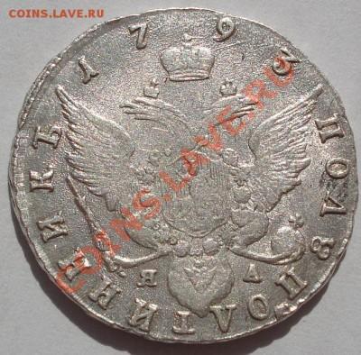 Полуполтинник 1793 - DSC05194.JPG