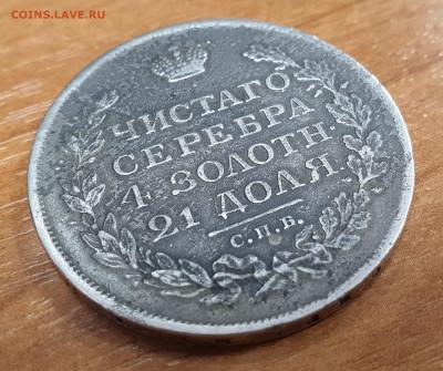 Рубли 1817 и 1877г.г. Определение подлинности - 20201102_145838
