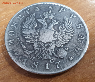 Рубли 1817 и 1877г.г. Определение подлинности - 20201102_145734