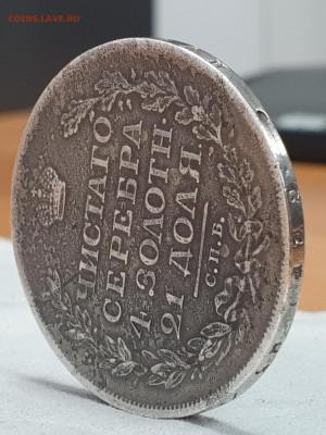 Рубли 1817 и 1877г.г. Определение подлинности - 20201030_162630