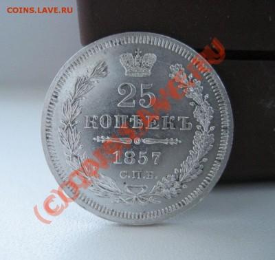 25 копеек 1857 - 25-1857-1