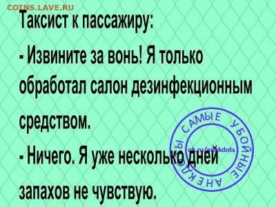 юмор - 1i