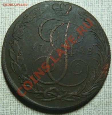5 копеек 1788 КМ до 29.09.11 в 21.00 - P1060178.JPG