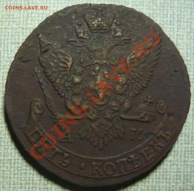 5 копеек 1791 АМ до 29.09.11 в 21.00 - P1060183.JPG