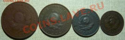 5,3,2,1 коп. 1924г. до 29.09.11 в 21.00 - P1060189.JPG