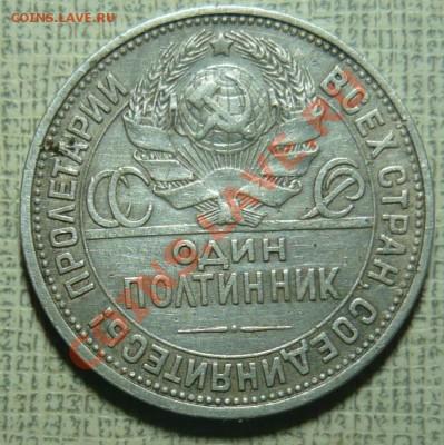 Полтинник 1925г. ПЛ до 29.09.11 в 21.00 - P1060204.JPG
