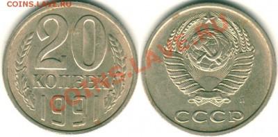 20 к 1991л (Ф-175) - до 21-00мск 26.09 - 20k-1991L