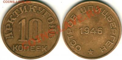Шпицберген, 10 коп 1946 - 21-00мск 26.09 - iii-10k-1946
