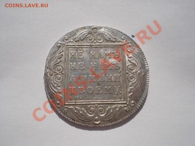 Полуполтинник 1793 - DSC04730.JPG