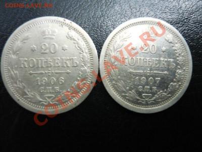 20 коп. 1906, 1907 г. до 26.09.2011 г. 22.00 МСК - P1070803.JPG