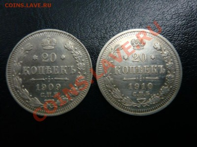 20 коп. 1909, 1910 г. до 26.09.2011 г. 22.00 МСК - P1070805.JPG