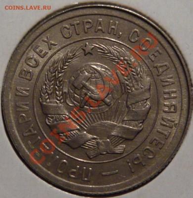 20копеек 1931,AU  до 29,09,11 в 22,00 - P1010337.JPG