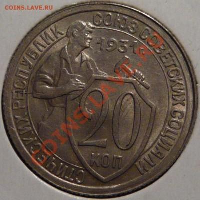 20копеек 1931,AU  до 29,09,11 в 22,00 - P1010338.JPG